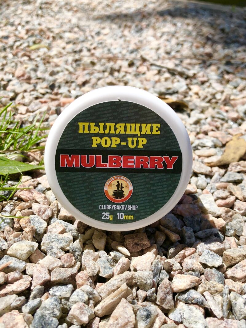 Бойлы POP-UP пылящие Mulberry (Шелковица) d.10mm