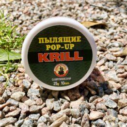 Бойлы POP-UP пылящие Krill d.10mm
