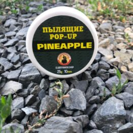Бойлы POP-UP пылящие Pineapple (Ананас) d.10mm