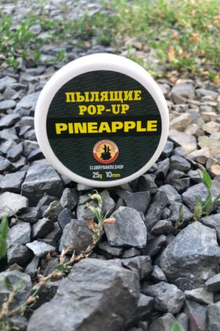 Бойлы POP-UP Visual Effect Pineapple (Ананас) d.10mm
