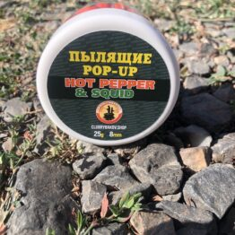 Бойлы POP-UP пылящие Hot Pepper & Squid (Острый перец и кальмар) d.8mm
