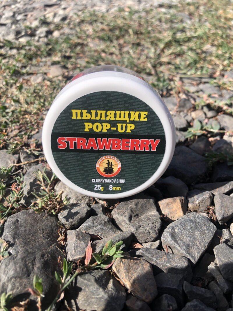 Бойлы POP-UP пылящие Strawberry (Клубника) d.8mm