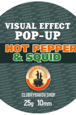 Бойлы POP-UP Visual Effect Hot Pepper & Squid (Перец с Кальмаром) d.10mm